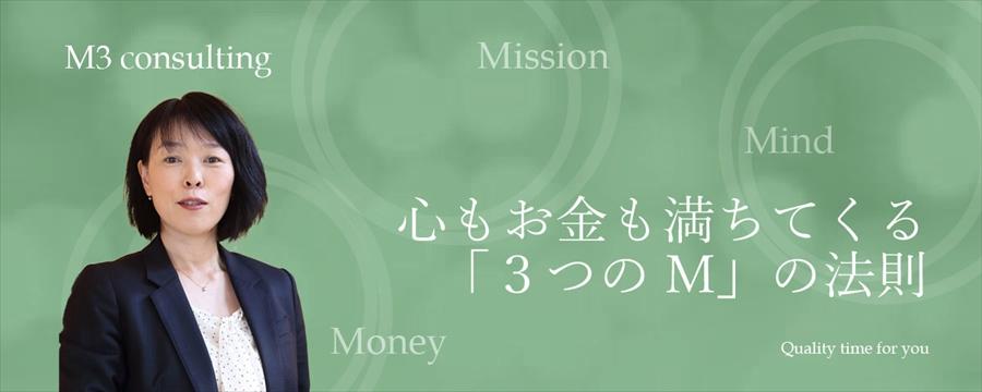 心もお金も満ちてくる「3つのM」の法則